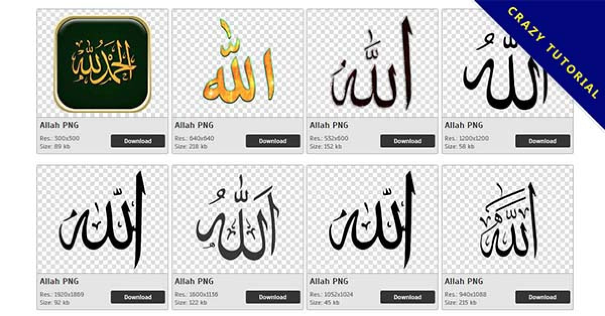 The 34 Allah PNG images are free to download